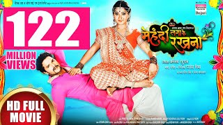 Video MEHANDI LAGA KE RAKHNA | Full HD | Khesari Lal Yadav, Kajal Raghwani | Super HIT FILM 2017 MP3, 3GP, MP4, WEBM, AVI, FLV Juni 2018