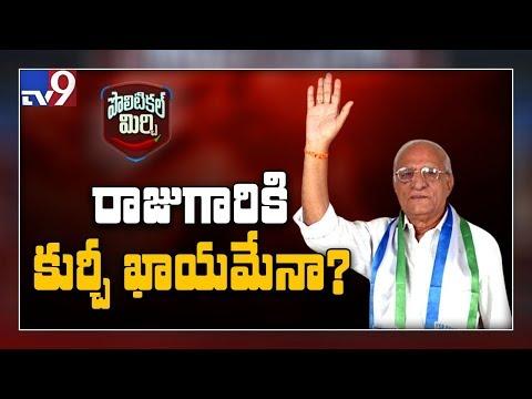 Political Mirchi : ఆ పెద్దాయనకు పదవి ఇస్తారా?