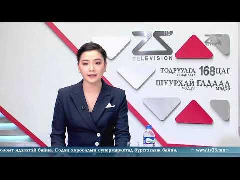 """2021 онд төрийн 592 үйлчилгээг """"e-mongolia.mn"""" цахимаар үзүүлнэ"""