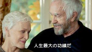 グレン・クローズが演じるリアルな妻に共感必須!/映画『天才作家の妻-40年目の真実-』本編映像