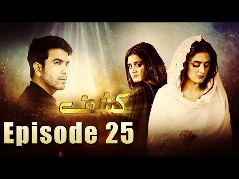 Kashf | Episode 25 | HUM TV Drama | 29 September 2020