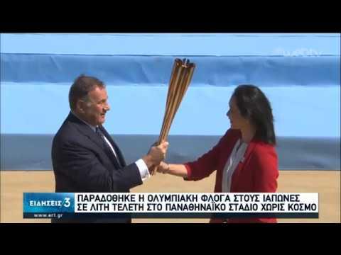 Η ολυμπιακή φλόγα ξεκίνησε το ταξίδι της για την Ιαπωνία | 19/03/2020 | ΕΡΤ