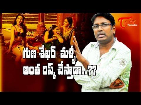 Gunasekhar's Forthcoming Movie Prathap Rudrudu !