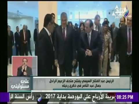 علي مسئوليتي - لحظة افتتاح الرئيس السيسي لمتحف الزعيم الراحل جمال عبد الناص