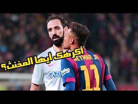العرب اليوم - شاهد: أشهر 5 لاعبين يكرههم نيمار داسيلفا ولا يطيق رأيتهم