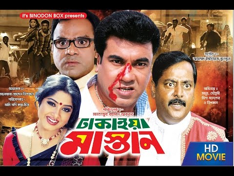 Video Dhakaiya Mastan l Manna l Moushumi l Dipjol l Bangla Movie HD download in MP3, 3GP, MP4, WEBM, AVI, FLV January 2017