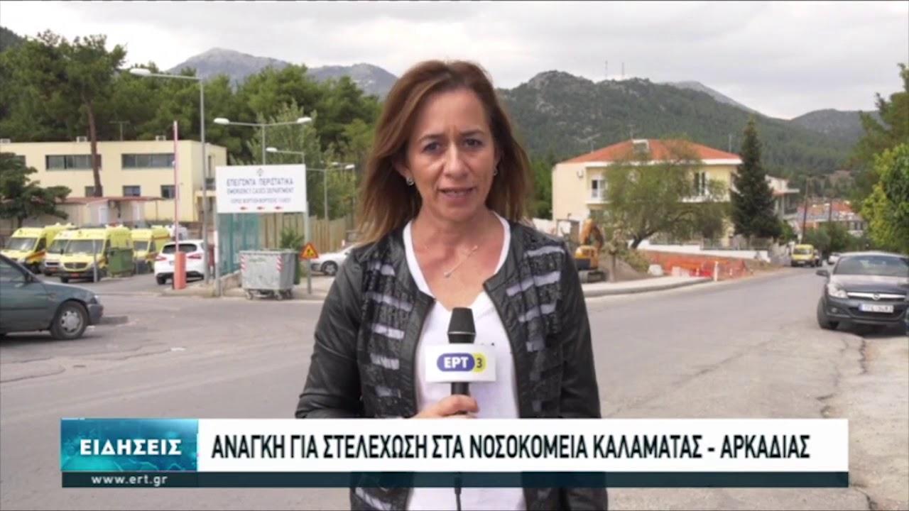 Υποστελεχωμένα τα νοσοκομεία της Καλαμάτας | 20/9/2020 | ΕΡΤ