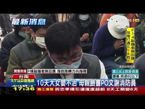 【TVBS】地震維冠樓塌 H棟9樓一家5口2死2失蹤