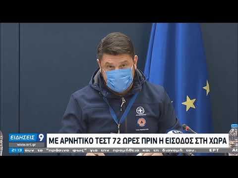 Κρυσταλλοπηγή Φλώρινας | Ουρές χιλιομέτρων απο το κλείσιμο συνόρων λόγω Κορονοϊού | 20/11/2020 | ΕΡΤ