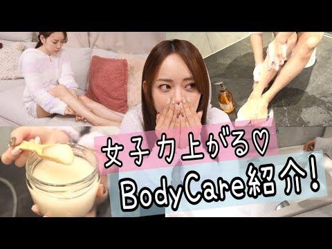女子力上がる♡Body Care紹介!!