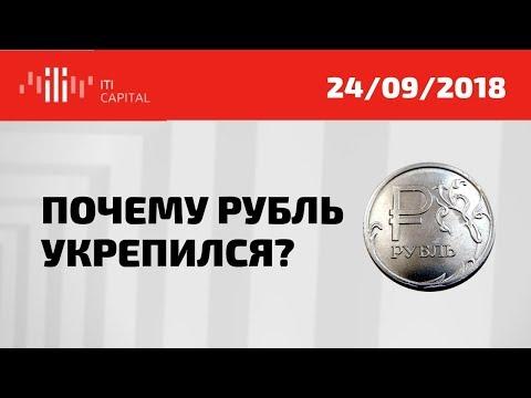 Почему Рубль укрепился и чего ждать до конца 2018 года
