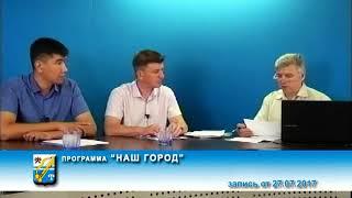 09-08-2017 - Газификация города Горно-Алтайска