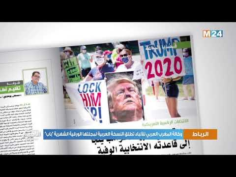 """وكالة المغرب العربي للأنباء تطلق النسخة العربية لمجلتها الورقية الشهرية """" باب"""""""