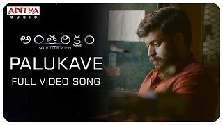 Palukave Song Lyrics from Antariksham 9000 KMPH - Varun Tej