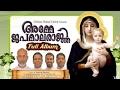 Amme Japamalarajni Full Album Mother Mary Malayalam Christian devotional songs