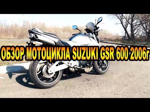 Мотоцикл suzuki gsr600a фото