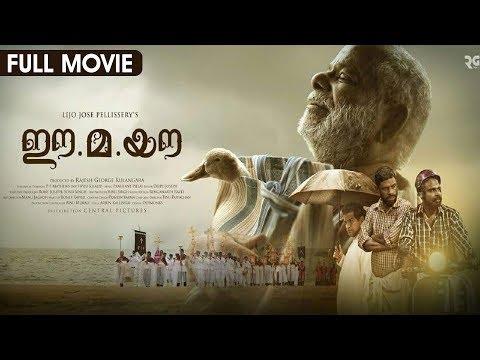 Ee.Ma.Yau | Malayalam Full Movie | OPM |  Lijo Jose Pellissery | Vinayakan | Chemban Vinod