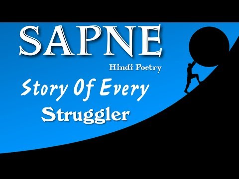 Sapne - Story of every struggler  Top motivated & inspirational poetry  Success Quotes