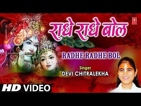 Video Radhey Radhey Bol By Devi Chitralekha [Full Song] I Radhey Radhey Bol download in MP3, 3GP, MP4, WEBM, AVI, FLV January 2017