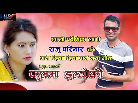 (New Nepali lok dohori song 2018 Phulma Dulyouki ... 13 minutes.)