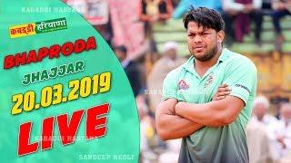 Bhaproda, Jhajjar ( भापड़ौदा झज्जर  ) Kabaddi Tournament Live  | KABADDI HARYANA |