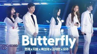 Video 지효·육성재·로제·유주·김재환의 스페셜 무대 'Butterfly' @2017 SBS 가요대전 2부 20171225 MP3, 3GP, MP4, WEBM, AVI, FLV Maret 2019