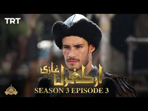 Ertugrul Ghazi Urdu | Episode 03| Season 3