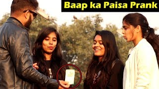 EPIC BAAP KA PAISA PRANK | Pranks in India 2019 | Unglibaaz