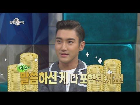 은혁 - 20141008 황금어장 라디오스타 '아이돌계의 유해진(?)' 은혁! '재벌돌' 최시원 재력의 끝은?