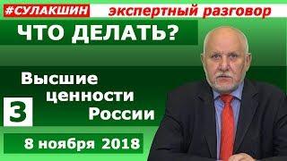 Что делать? Экспертный разговор №3. Высшие ценности России