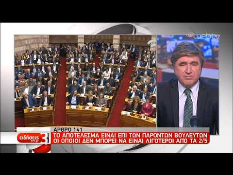 Την Τρίτη αρχίζει στη Βουλή η συζήτηση για την ψήφο εμπιστοσύνης | 13/1/2019 | ΕΡΤ