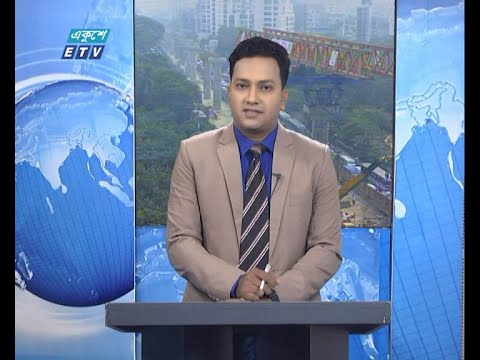 02 PM News || দুপুর ০২টার সংবাদ || 05 December 2020 || ETV News