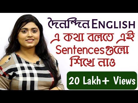 Basic Spoken English Sentences | English Speaking | Aditi Banerjee | adi's teaching