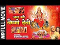 Jai Maa Vaishnodevi Watch online Full Movie