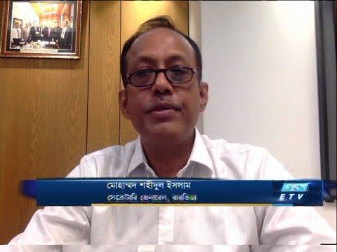 ETV Business | মোহাম্মদ শহীদুল ইসলাম-সেক্রেটারি জেনারেল, বারবিডা।