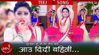 Aau Didi Bahini - Sushila KC Ft. Karishma Dhakal