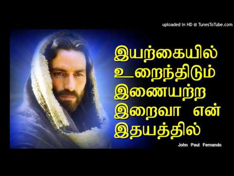 Video Iragayil Urainthidum Inayadra Iraiva - TAMIL CHRISTIAN SONGS download in MP3, 3GP, MP4, WEBM, AVI, FLV January 2017