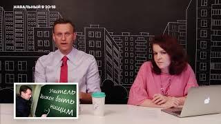Число недовольных зарплатой учителей увеличилось или новый образ Путина [Навальный 2018]