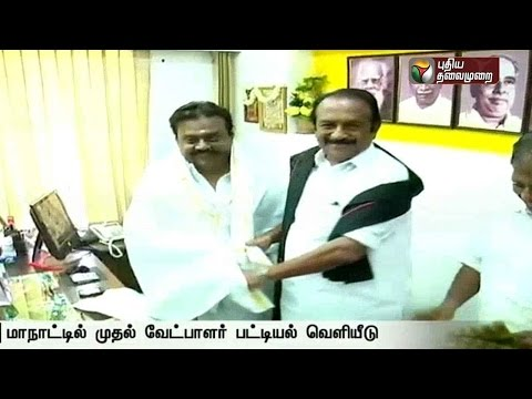 DMDK-People-Welfare-Alliance-conference-to-be-held-in-Thiruvannamalai