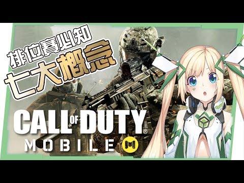 【決勝時刻M】新手排位賽七大概念?推薦槍枝、必知技巧|Call Of Duty Mobile