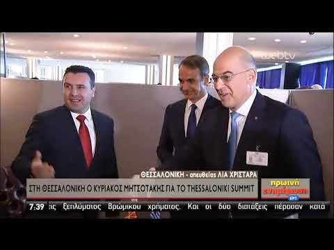 Thessaloniki Summit 2019: Συνάντηση Μητσοτάκη με Ζάεφ & Μπορίσοφ | 14/11/19 | ΕΡΤ