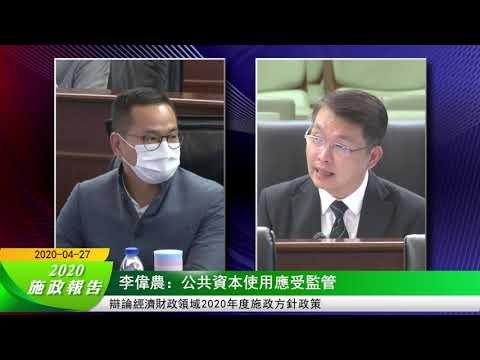 李偉農:公共資本使用應受監管
