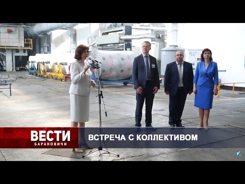 Вести Барановичи 19 июня 2020.