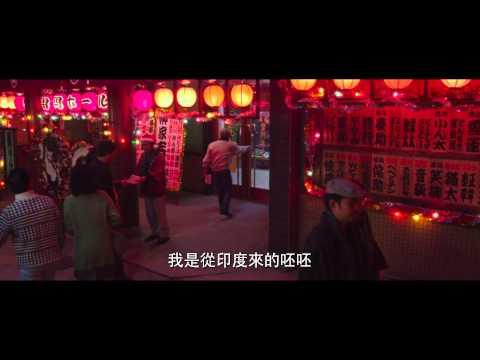《青天霹靂》預告 魔幻人生篇
