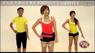 鄭多燕-十分鐘快速甩油操2013最新版