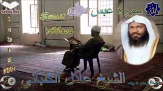 Sheikh Adel Al-Khalb'any - Quran (80)  'Abasa -سورة عبس