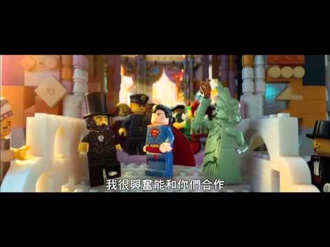 【樂高玩電影】 30秒電視廣告_ 無敵團隊篇