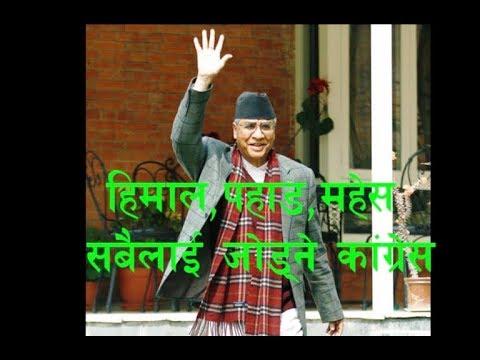 (Jay Nepal : Bikas Ko Lahar Boki ..Nepali Congress ... 4 min, 12 sec.)