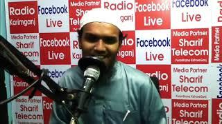 Radio Karimganj কৃষি সমাচার পর্ব ২