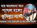 Download Lagu Bangla waz mawlana Shuaib Ahmed Asrafi Mp3 Free